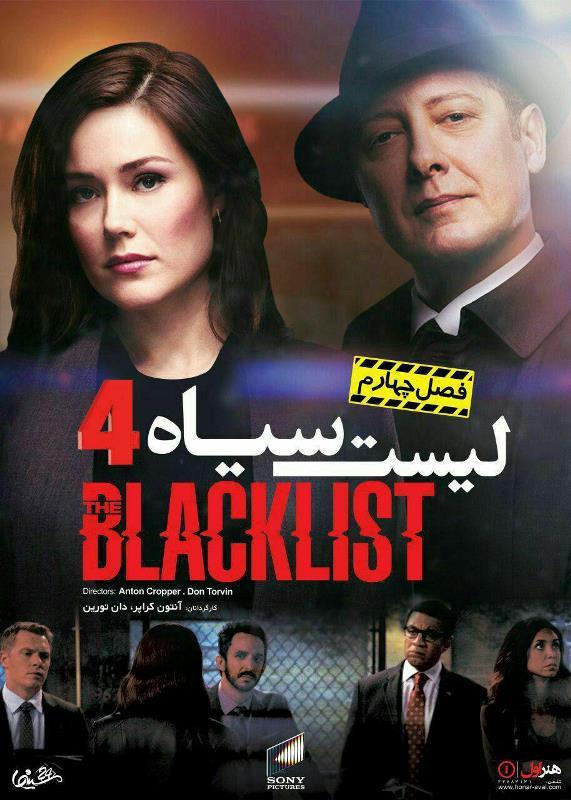 دانلود فصل چهارم سریال لیست سیاه blacklist با دوبله فارسی